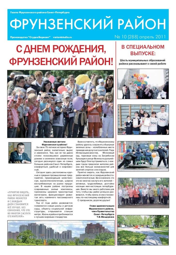 Общество защиты прав потребителей спб фрунзенский район