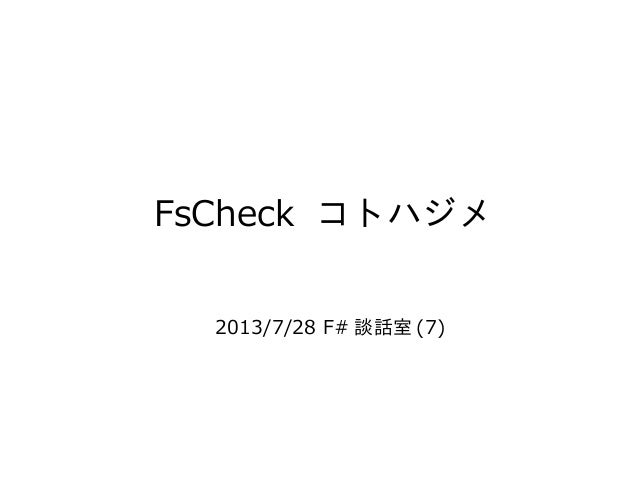 FsCheck コトハジメ 2013/7/28 F# 談話室 (7)