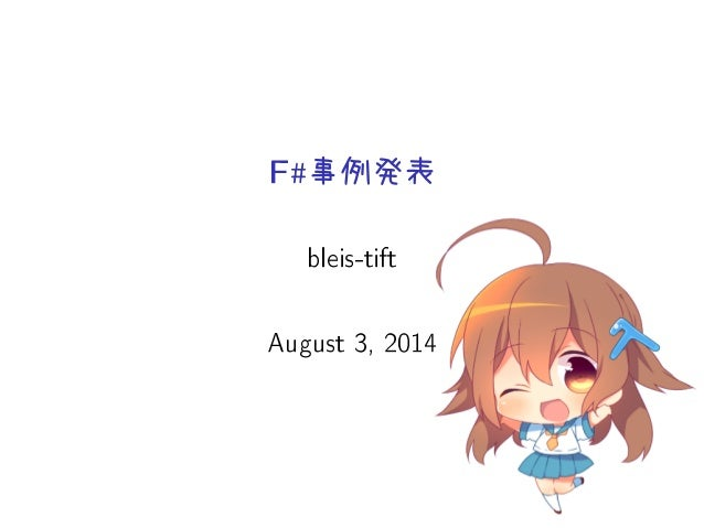 .事例発表 bleis-tift August 3, 2014