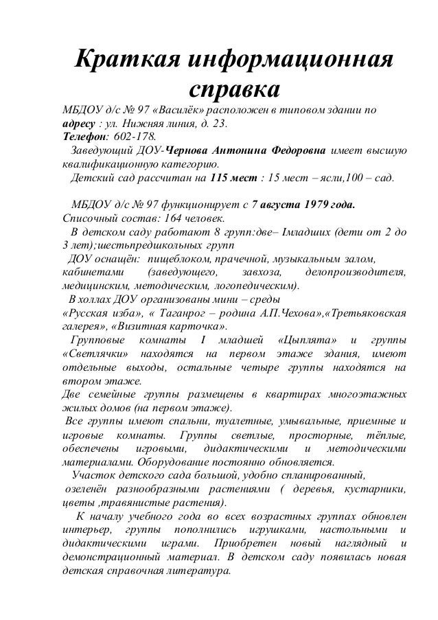 работа завхоза в детском саду в москве вакансии без опыта