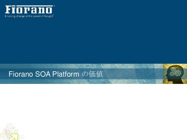 Fiorano SOA Platform の価値