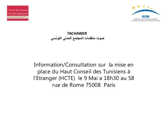 TACHAWER التونسي المدني المجتمع منظمات صوت Information/Consultation sur la mise en place du Haut Conseil des Tun...