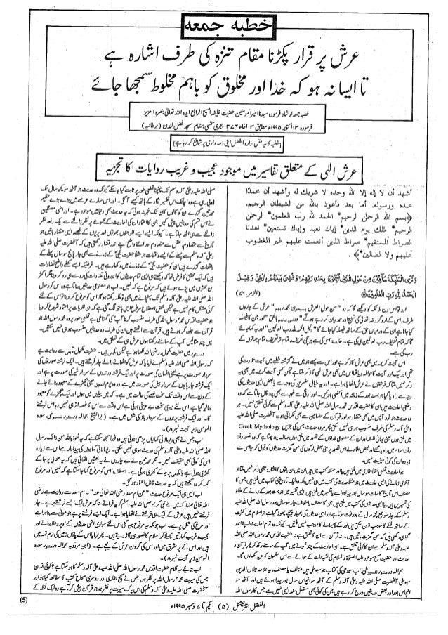 خظبہ جمعہ 13 اکتوبر 1995 فرمودہ حضرت مرزا طاہر احمد رضی اللہ تعالی عنہہ