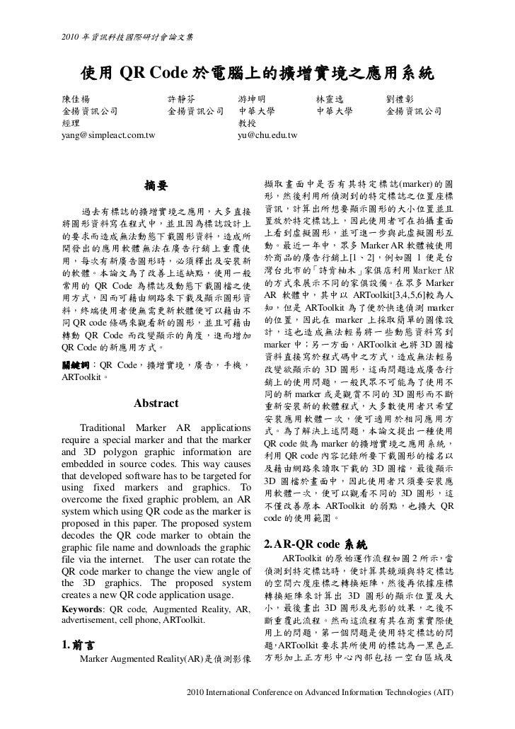 2010 年資訊科技國際研討會論文集    使用 QR Code 於電腦上的擴增實境之應用系統陳佳楊                      許靜芬               游坤明                  林靈逸        ...