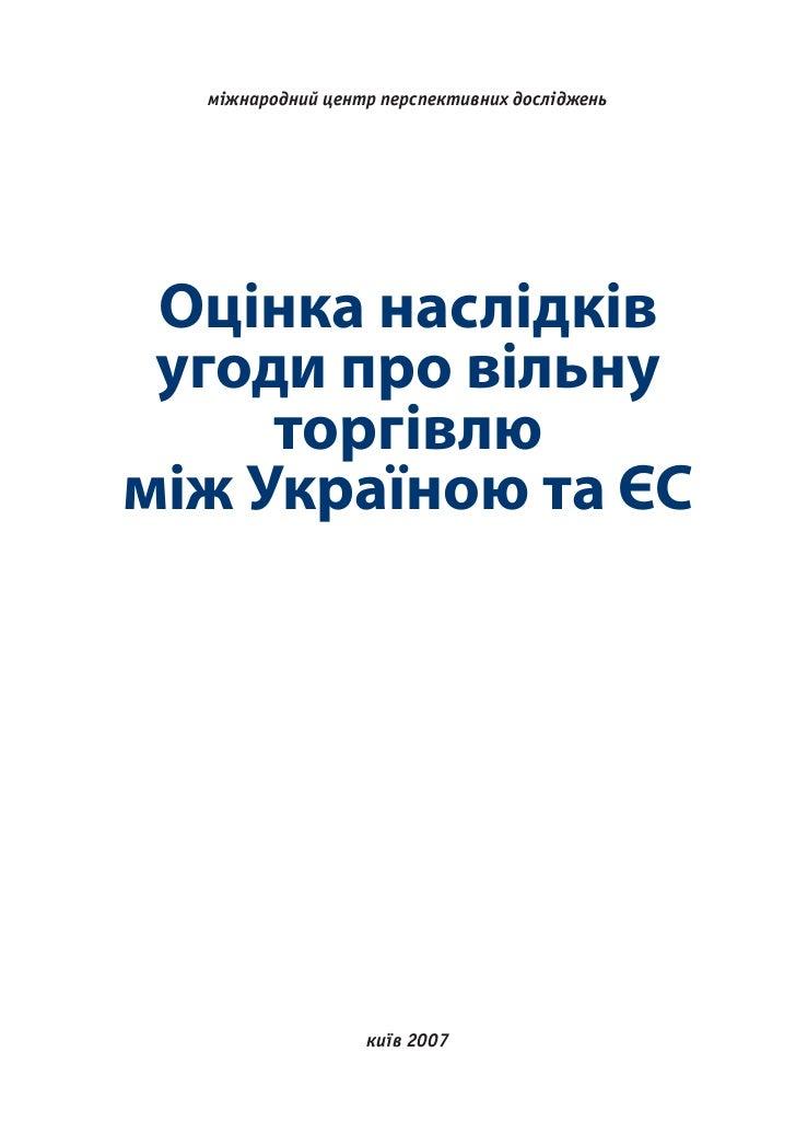 міжнародний центр перспективних досліджень Оцінка наслідків угоди про вільну     торгівлюміж Україною та ЄС               ...