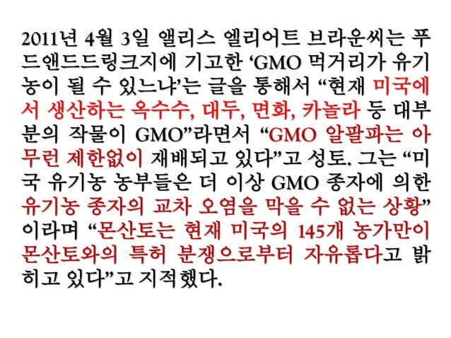 """그는 또 """"이런 일은 소비자들의 안전은 물론 지역 농가들의 GMO검사 비용 부담을 늘리고 있다""""며 """"지난해 미국 태평양 북서부에서 GMO밀 문제가 발 생했을 때, 최대 고객인 한국과 일본은 즉각 이를 문제삼았고 태평양북..."""