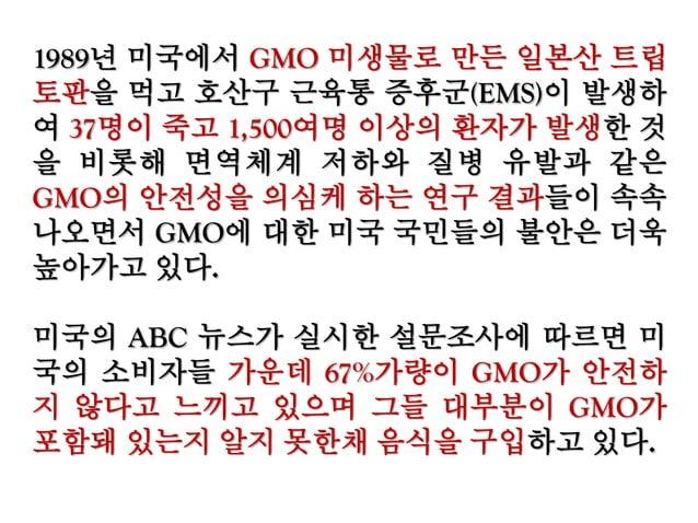미국 농무부의 유기농식품제도는 유기농 농부들이 GMO를 비롯 한 금지 물질을 사용할 수 있는 예외 규정을 두고 있다. 미국 농무부 유기농식품제도의 종자와 모종사용 표준규격 205조 204항(USDA National Or...