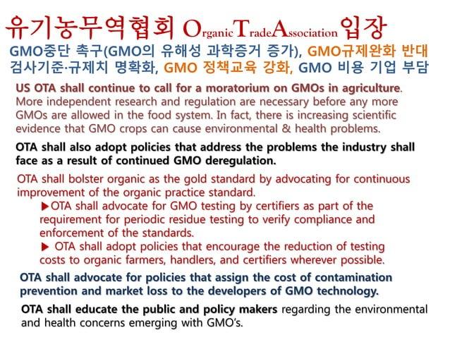 미국 농무부의 유기농식품제도가운데 유기 축산의 원칙에 관한 제 205 조 236 항 (USDA National Organic Program, Subpart A-Definitions. §205.236 Origin of l...