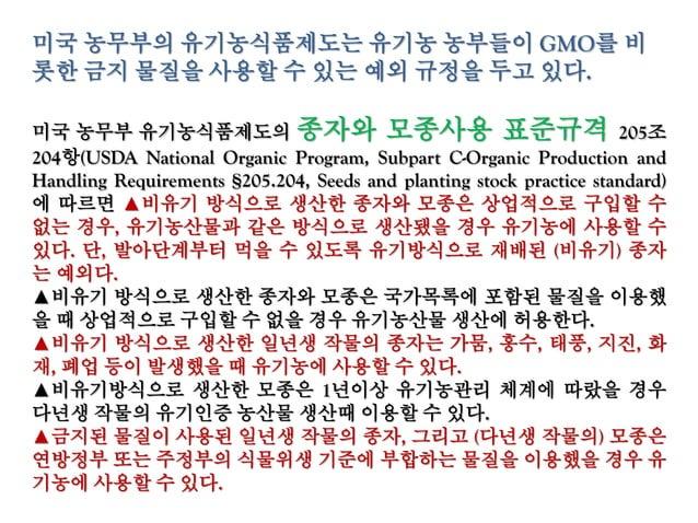 """브렌든 봄바시씨는 이에 대해 """"국제식품규격위원회의 규격인 사육기간 전체가 아닌 특정시점부터 유기관리 를 한다는 것은 동물(생물)약품, 호르몬제재, 제초제를 사용한 비유기 사료 등으로부터 안전성을 확보하기 어 렵다""""면서 ..."""