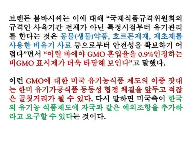 2012년 7월 11일 뉴욕타임스는 어떻게 유기가공식품 에 위험한 물질을 허용할 수 있느냐면서 미국의 유기식 품 감시기구인 코뉴코피아연구소(Cornucopia Institute) 를 인용해 ▲장염을 유발하며 두유,아몬드...
