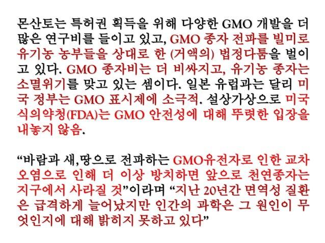 미국 가공용 선적 유기농콩 20% 오염 ▶Shipment of organic soybeans tests 20% GMO The Organic & Non-GMO Report was recently alerted to a d...