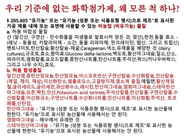 미국 유기농가 84%, GMO오염 걱정 17개주 268농가 설문참여 Food&WaterWatch 2014.3. ※ GMO오염여부?(268) 예 31%, 아니오 63%, 아마 그럴것 2% ※ GMO오염 막기 위한 추 가 ...