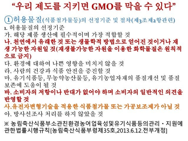 미국,한국GMO불검출기준 수용할까? 한미 유기농식품제도, GMO금지 입장을 공유한다고? 미국 정부는 대외적으로 유기농식품의 생산과 판매에 있 어 비의도적인 혼입까지 인정치 않는 유전자조작생명체 (GMOs)규제 정책을 펼...
