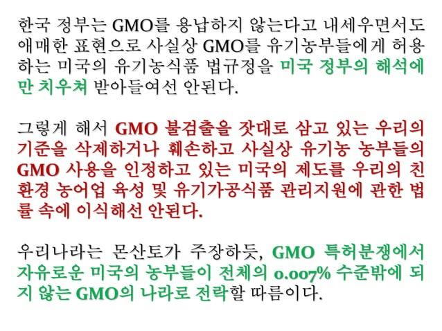 유기농 101 : GMO는 유기농식품에 사용할 수 있는가? 마일스 맥에보이 미국 국가 유기농 프로그램 부행정관, 미국 농무부 블 로그, 2013년 5월 17일 오후 1시 20분(미국 현지시간) 유전공학, 또는 유전자조작...