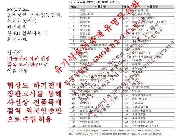 한국 정부는 GMO를 용납하지 않는다고 내세우면서도 애매한 표현으로 사실상 GMO를 유기농부들에게 허용 하는 미국의 유기농식품 법규정을 미국 정부의 해석에 만 치우쳐 받아들여선 안된다. 그렇게 해서 GMO 불검출을 잣대...