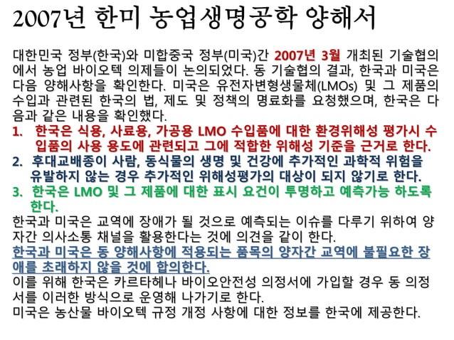 ▲유럽연합의 유기농식품 , 비의도적인 GMO허용치 0.9% ▲ 2003년 유럽의회, GMO 식품·사료 관련 규제 마련