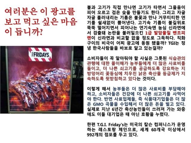 중국은 이미 2009년 제초제 저 항성 GM쌀을 개발했다. 중국 의 GM쌀은 많은 논란을 불러 일으켰다. 한국의 농촌진흥청 GM실용화사업단은 GM벼 2종 에 대한 개발을 지원하고 있다. 더구나 한미 유기가공식품 상 호동...