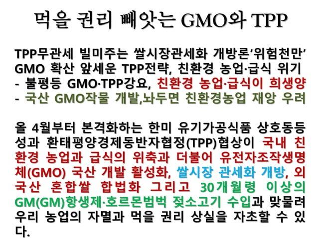GM성장호르몬 ▶ 우유생산 1.5배 증가 ▶ 체력고갈 ▶ 동물성사료+항생제 = 광우병 30개월령이상