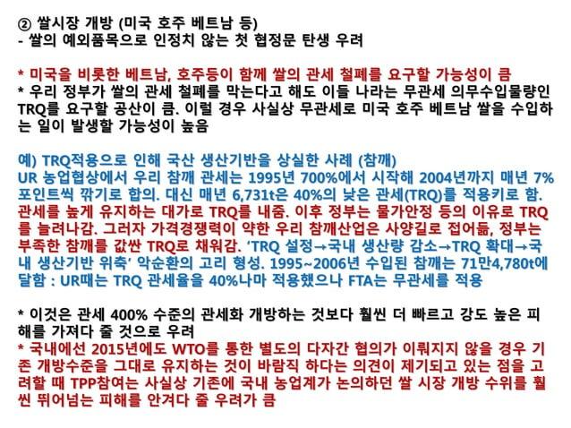TPP국가들과 GMO, 호주가 청정국? 미국 호주 캐나다 남미 동남아 /중국 인도 등