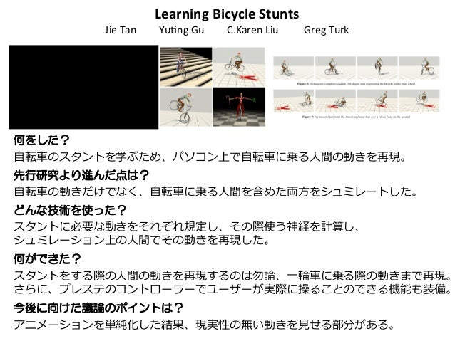 Learning(Bicycle(Stunts Jie$Tan Yu*ng$Gu C.Karen$Liu$ Greg$Turk