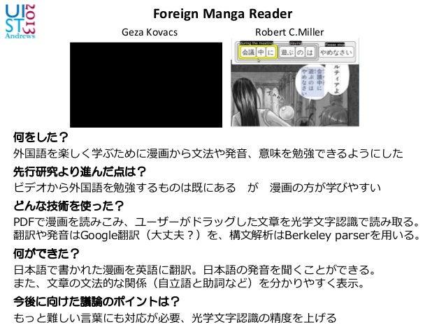Foreign  Manga  Reader Geza  Kovacs      Robert  C.Miller 何をした? 外国語を楽しく学ぶために漫画から⽂文法や発⾳音、意味を勉強できるようにした 先行研究より...