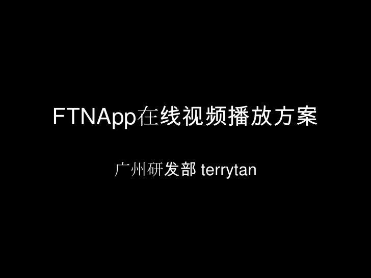FTNApp在线视频播放方案   广州研发部 terrytan