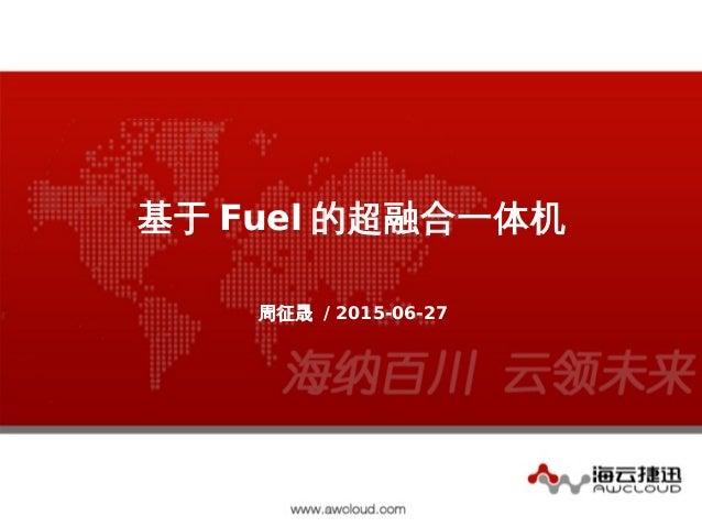 基于 Fuel 的超融合一体机 周征晟 / 2015-06-27
