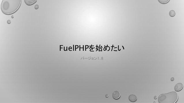 FuelPHPを始めたい バージョン1.8