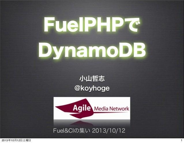 FuelPHPで DynamoDB 小山哲志 @koyhoge Fuel&CIの集い 2013/10/12 12013年10月12日土曜日