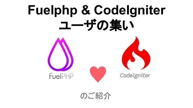 Fuelphp & CodeIgniter ユーザの集い のご紹介