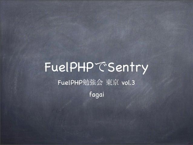 FuelPHPでSentry FuelPHP勉強会 東京 vol.3        fagai