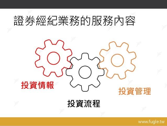 www.fugle.tw 證券經紀業務的服務內容 投資情報 投資流程 投資管理