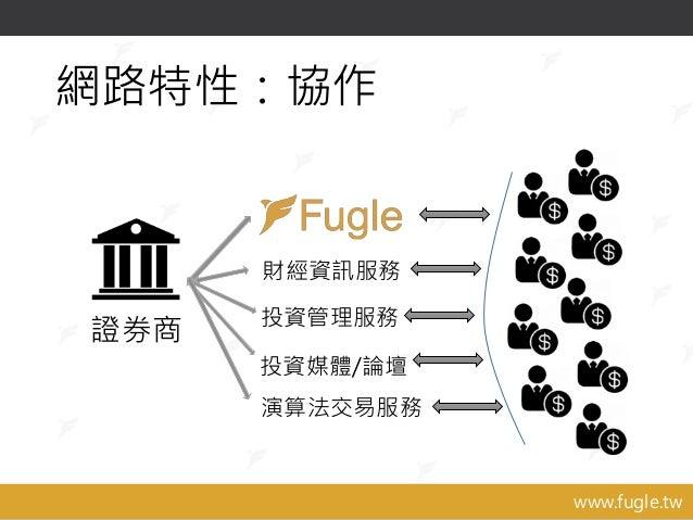 www.fugle.tw 網路特性:協作 財經資訊服務 投資媒體/論壇 投資管理服務 演算法交易服務 證券商