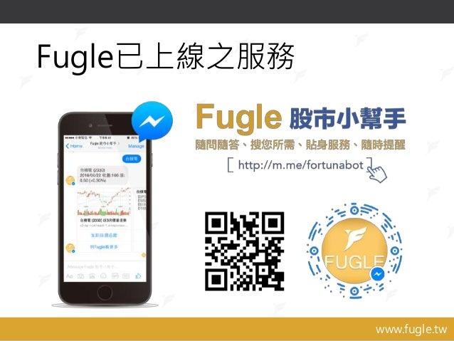 www.fugle.tw Fugle已上線之服務