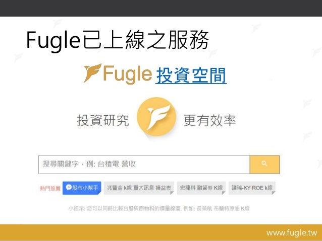 www.fugle.tw Fugle已上線之服務 投資空間