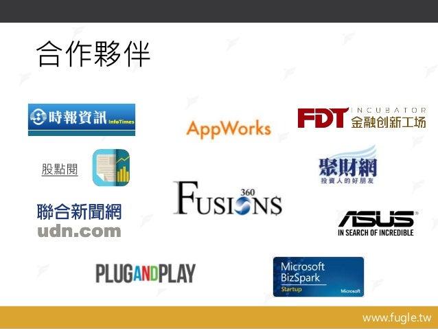 www.fugle.tw 合作夥伴 股點閱
