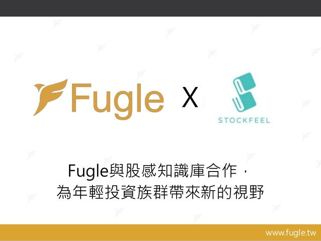 www.fugle.tw X Fugle與股感知識庫合作, 為年輕投資族群帶來新的視野