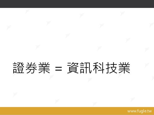 www.fugle.tw 證券業 = 資訊科技業