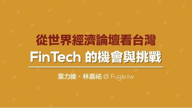 從世界經濟論壇看台灣 的機會與挑戰 葉力維・林嘉祐 @ Fugle.tw