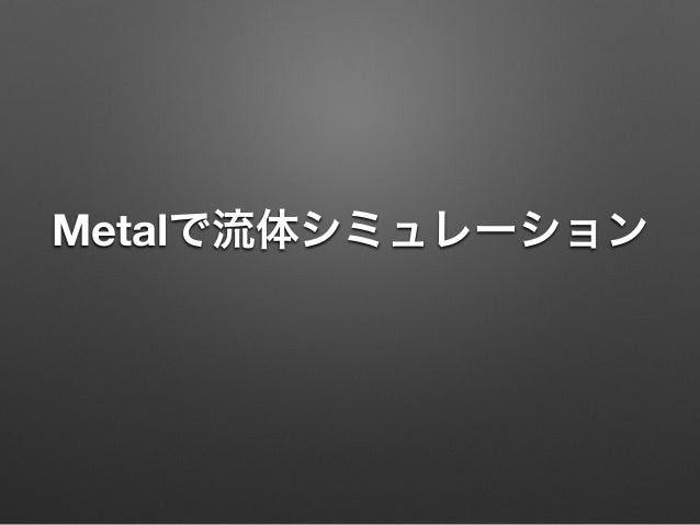 Metalで流体シミュレーション
