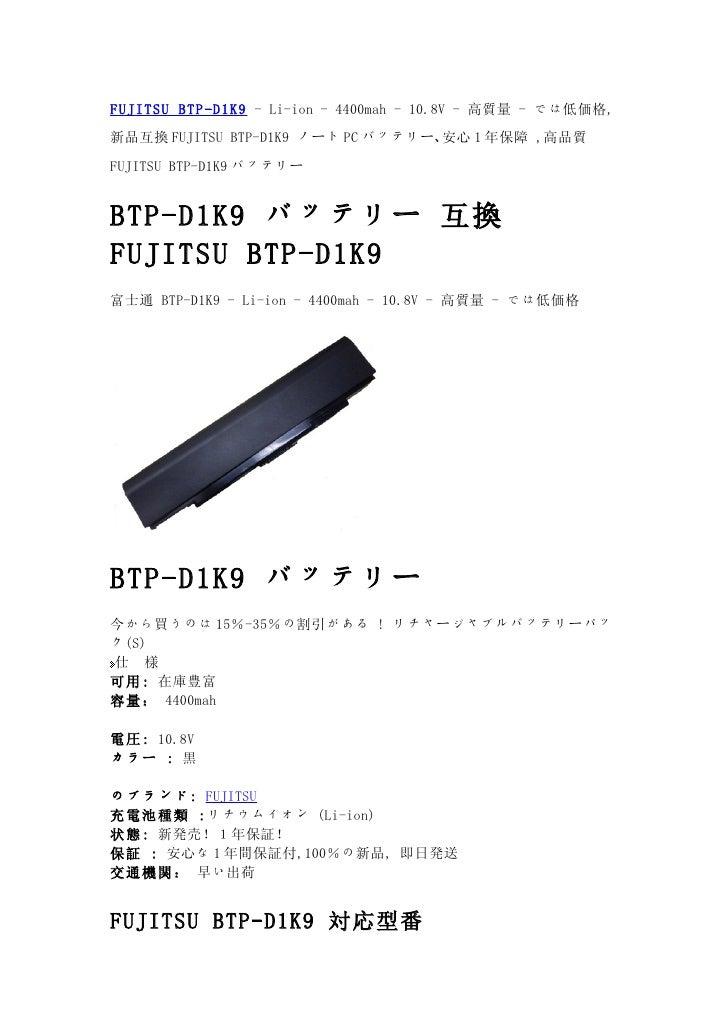 FUJITSU BTP-D1K9 - Li-ion - 4400mah - 10.8V - 高質量 - では低価格,新品互換 FUJITSU BTP-D1K9 ノート PC バッテリー、安心 1 年保障 ,高品質FUJITSU BTP-D1K9...