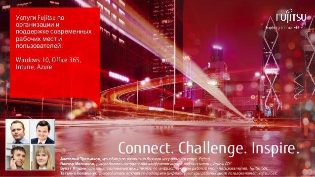 1 © 2016 FUJITSU Connect. Challenge. Inspire. Услуги Fujitsu по организации и поддержке современных рабочих мест и пользов...