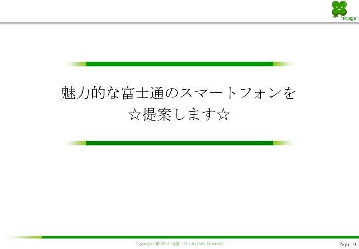 魅力的な富士通のスマートフォンを<br />☆提案します☆<br />Copyright ©2011 晄夏. All Rights Reserved<br />