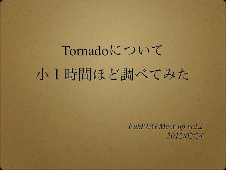Tornado          FukPUG Meet-up vol.2                  2012/02/24
