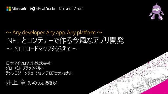 ~ Any developer, Any app, Any platform ~ .NET とコンテナーで作る今風なアプリ開発 ~ .NET ロードマップを添えて ~