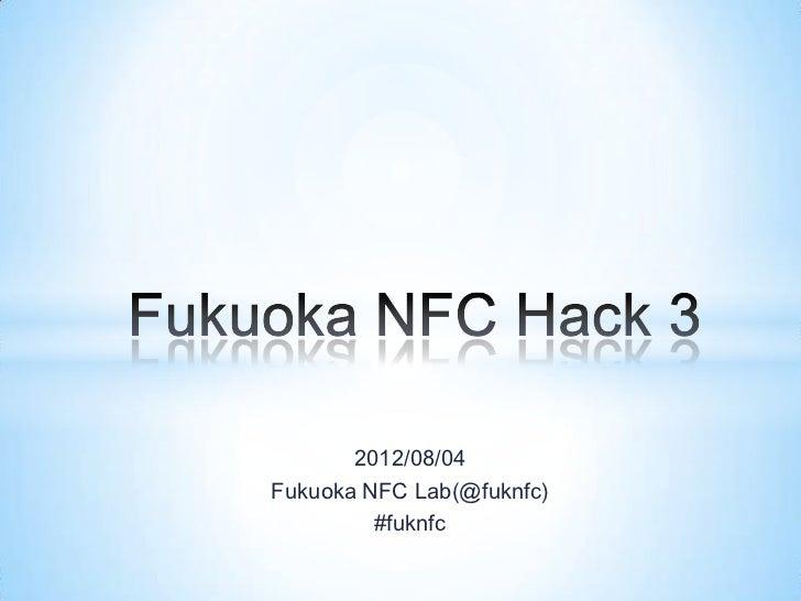 2012/08/04Fukuoka NFC Lab(@fuknfc)         #fuknfc