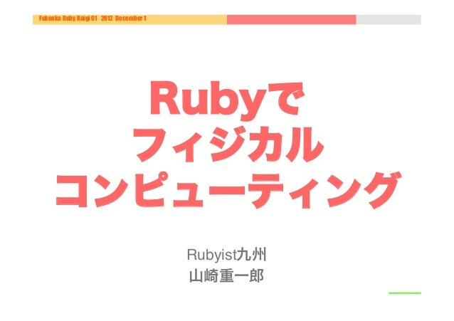 Fukuoka Ruby Kaigi 01 2012 December 1      Rubyで      フィジカル    コンピューティング                                        Rubyist九州!...