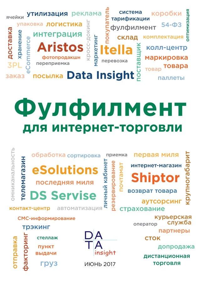 15e6bd2e656d «Fulfillment for e commerce» на русском языке.