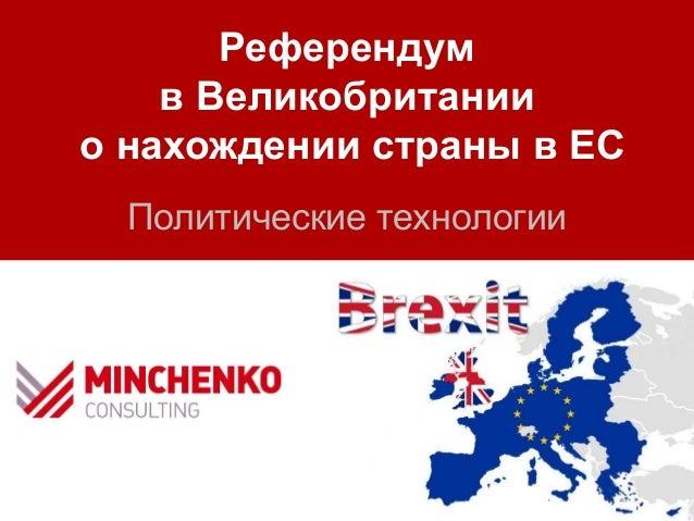 Референдум в Великобритании о нахождении страны в ЕС Политические технологии