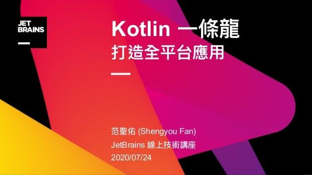 Kotlin  — (Shengyou Fan) JetBrains 2020/07/24